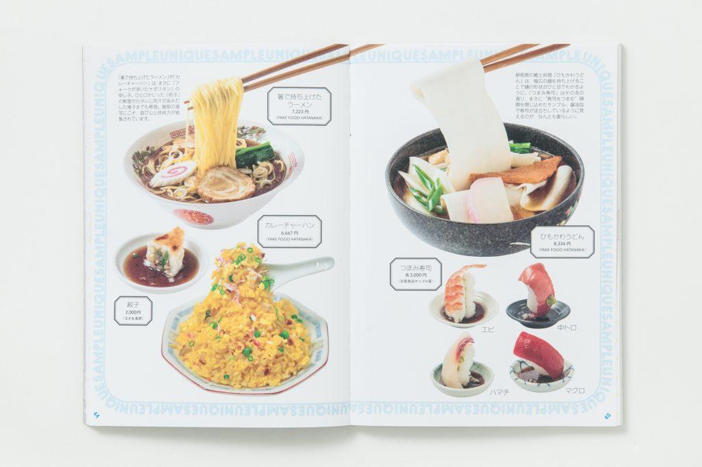 食品サンプル百貨店 2016 photo:TADA