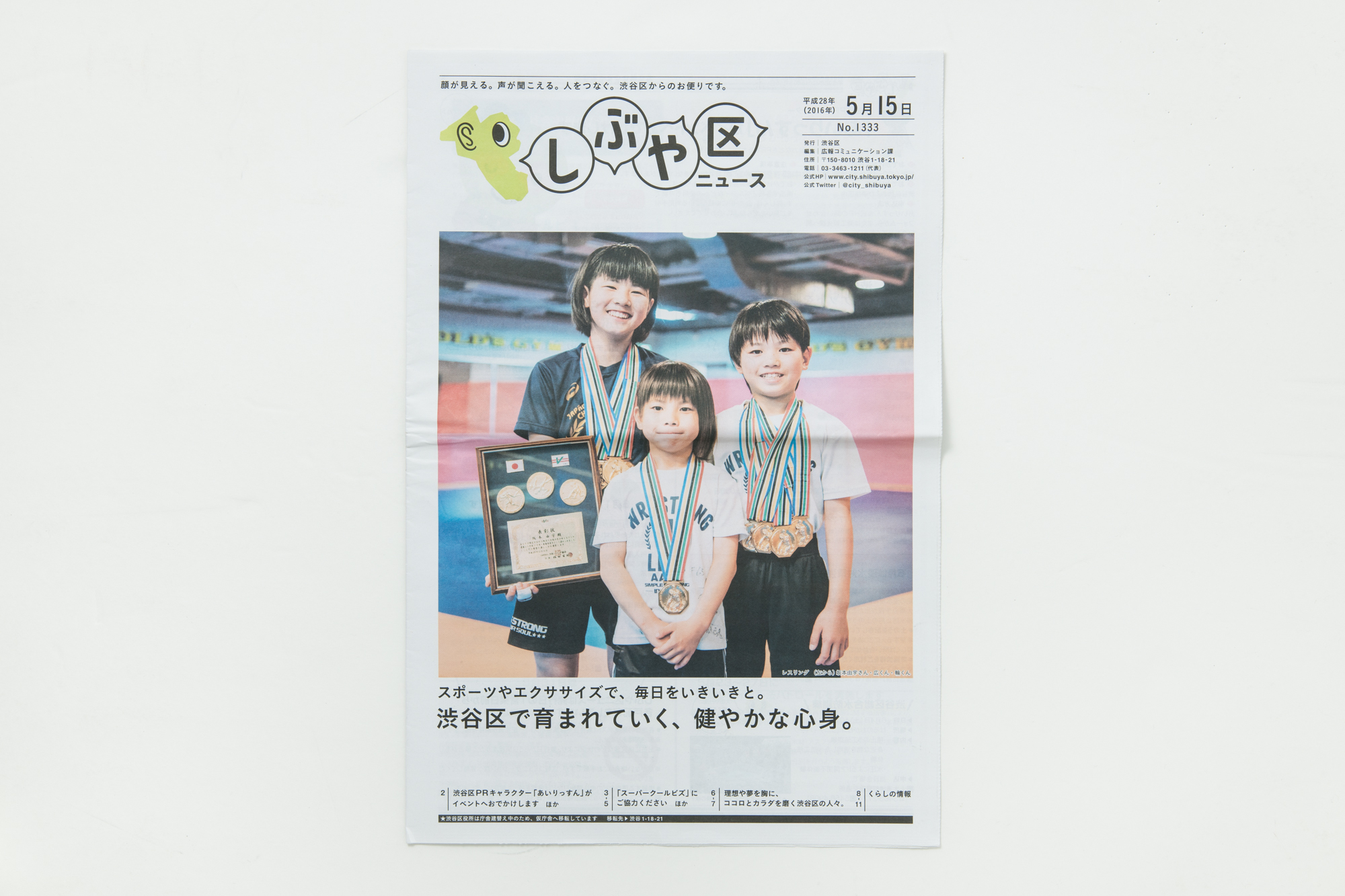 しぶや区ニュース 5月15日号 2016 photo:TADA