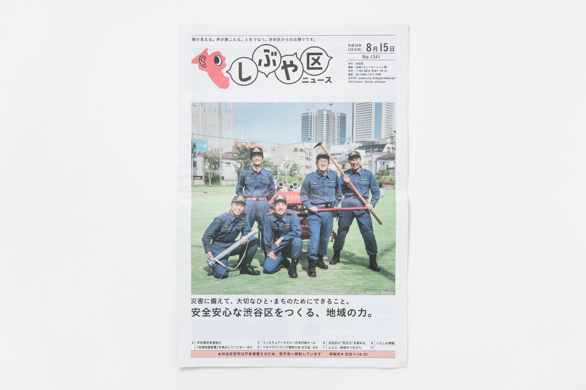 しぶや区ニュース 8月15日号 2016 photo:TADA