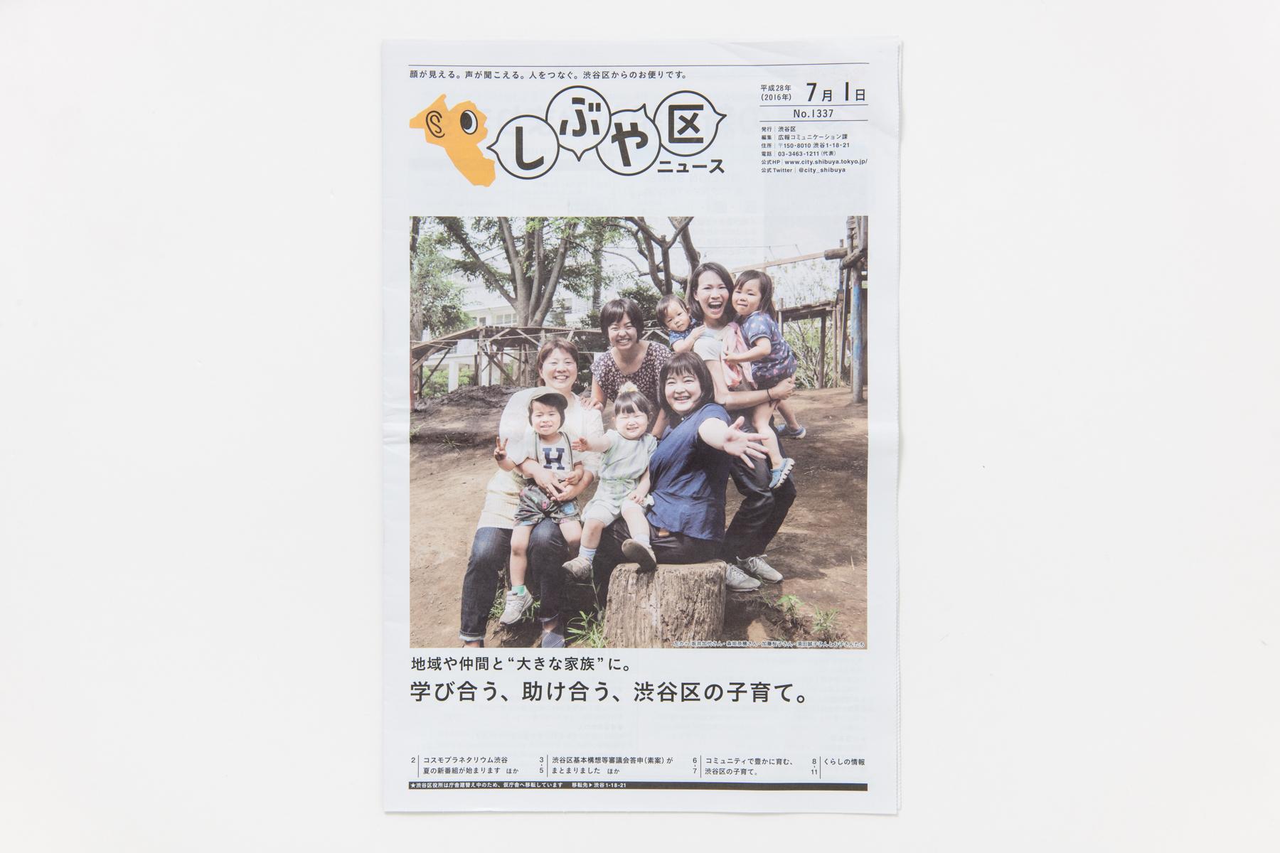 しぶや区ニュース 7月1日号 2016 photo:TADA