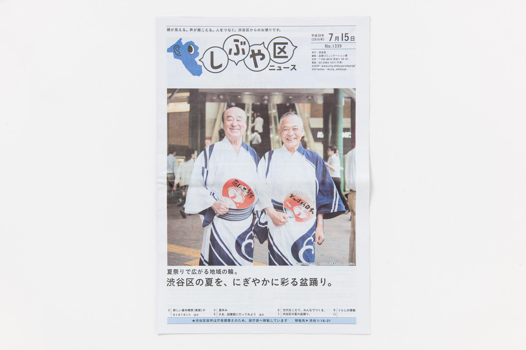 しぶや区ニュース 7月15日号 2016 photo:TADA