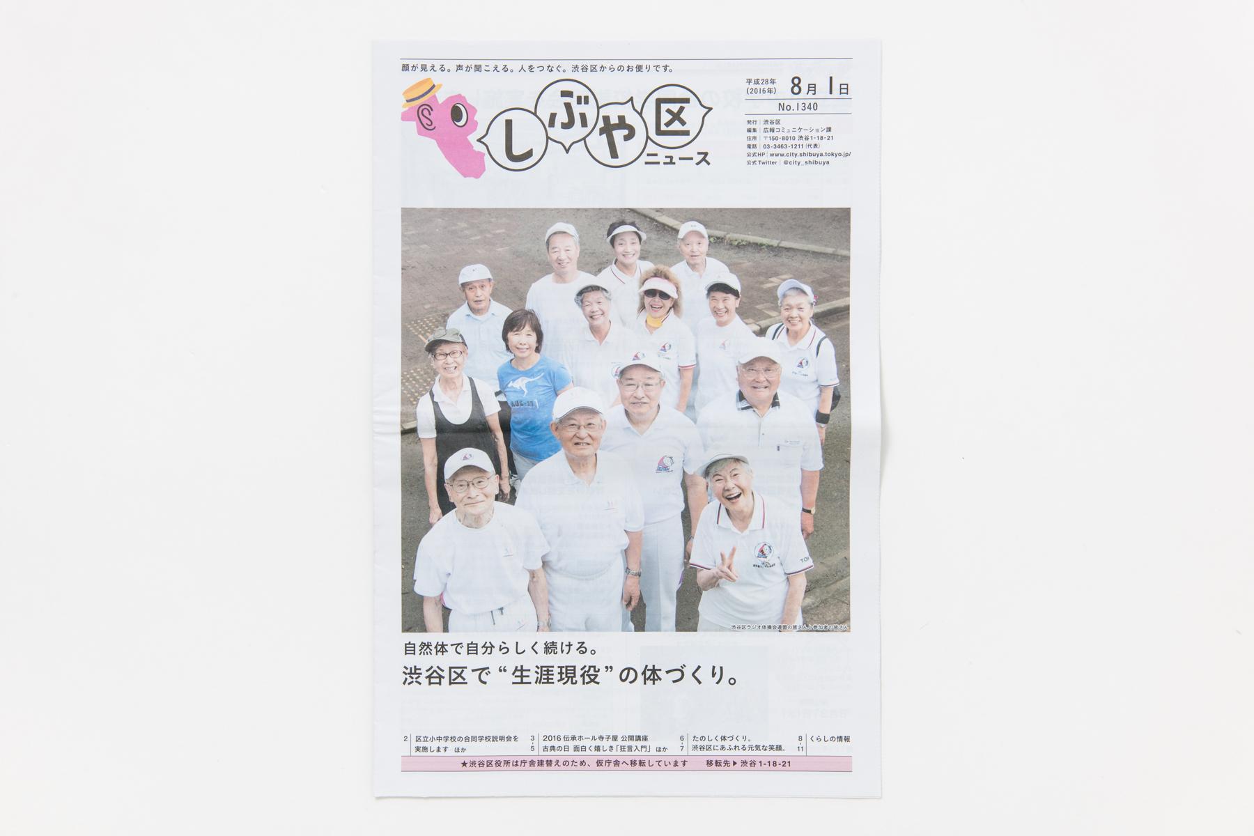 しぶや区ニュース 8月1日号 2016 photo:TADA