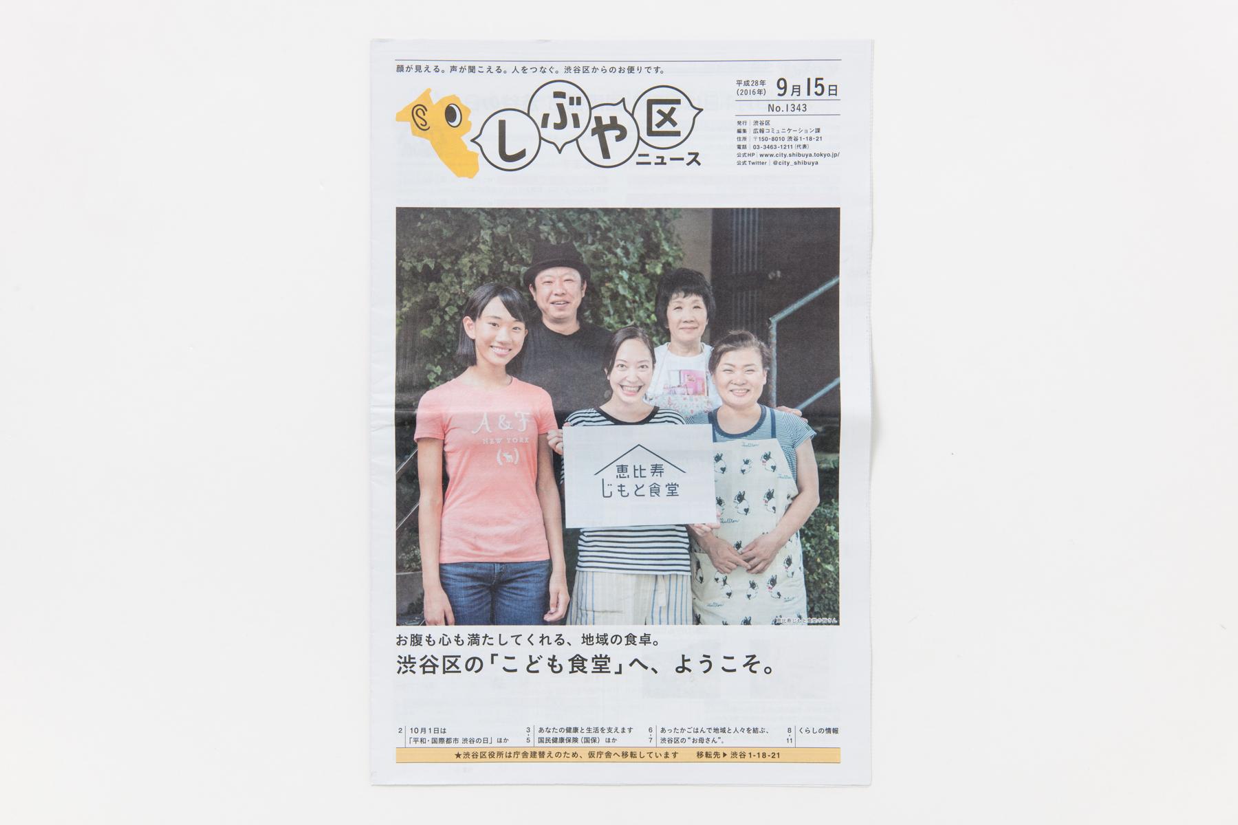 しぶや区ニュース 9月15日号 2016 photo:TADA