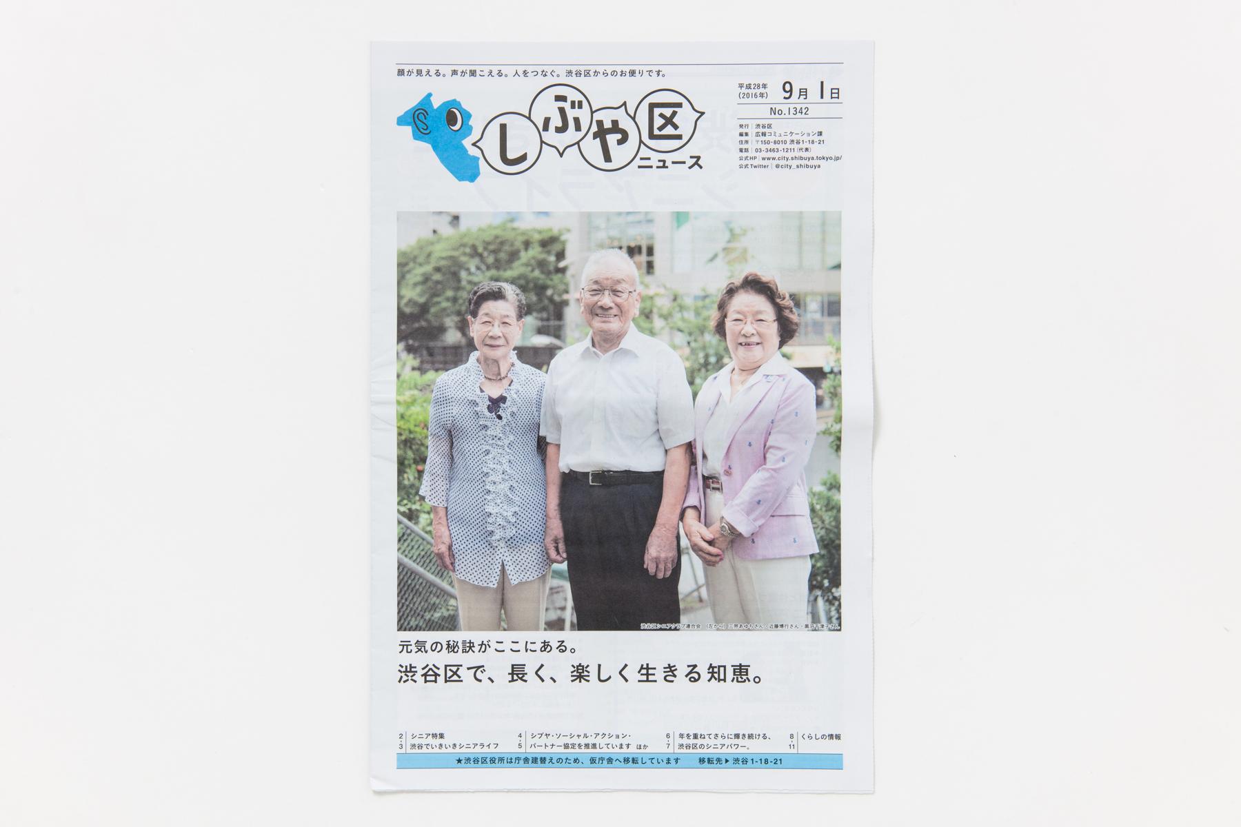 しぶや区ニュース 9月1日号 2016 photo:TADA