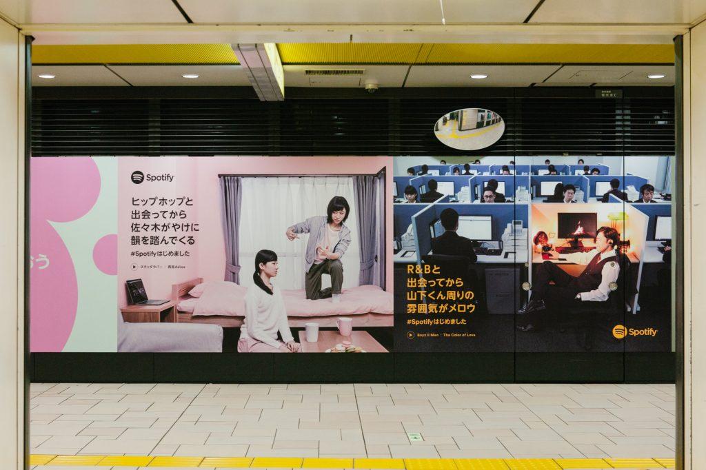 Spotify「キミの新しい音楽」表参道駅