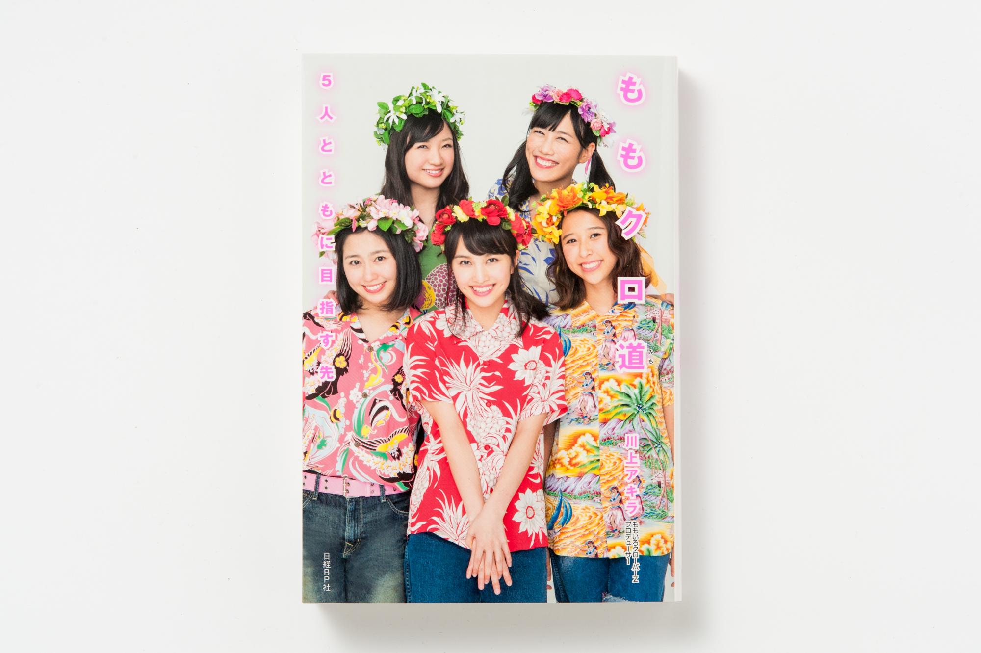 ももクロ道 5人とともに目指す先 2016 photo:IKEDA Masanori