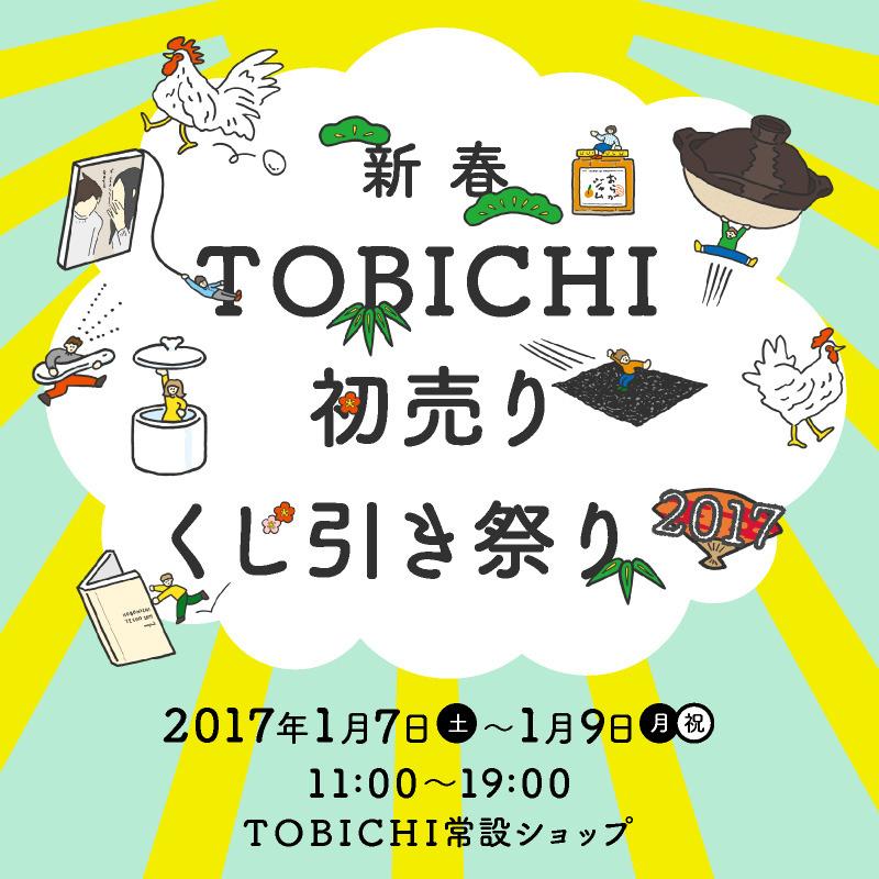 「新春TOBICHI初売り くじ引き祭り」2017 illust:YAMANE Ryoko