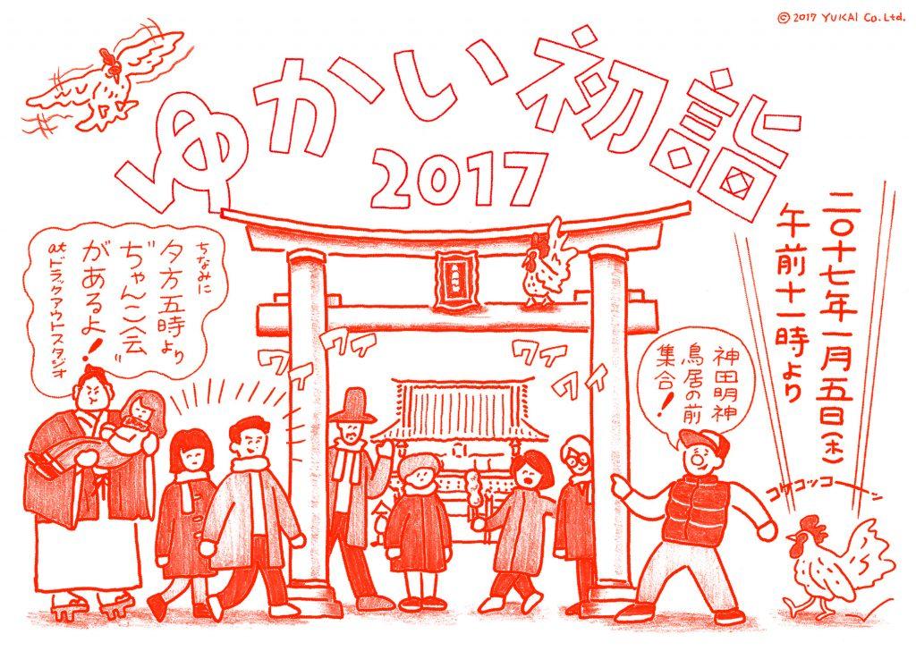 ゆかい初詣 2017 illust:YAMANE Ryoko