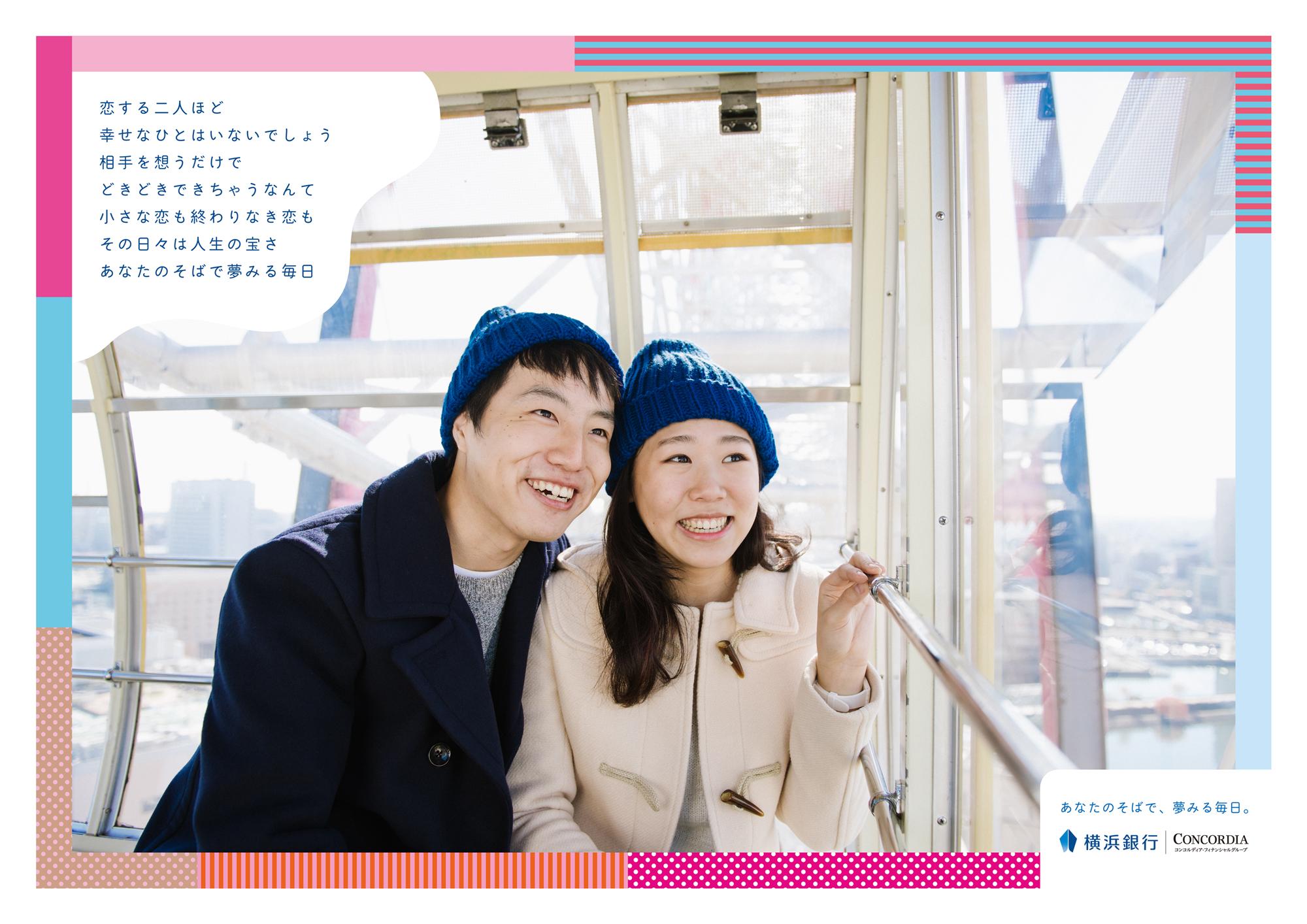 横浜銀行「あなたのそばで、夢みる毎日。-恋をする編-」ポスター2017 photo:IKEDA Masanori