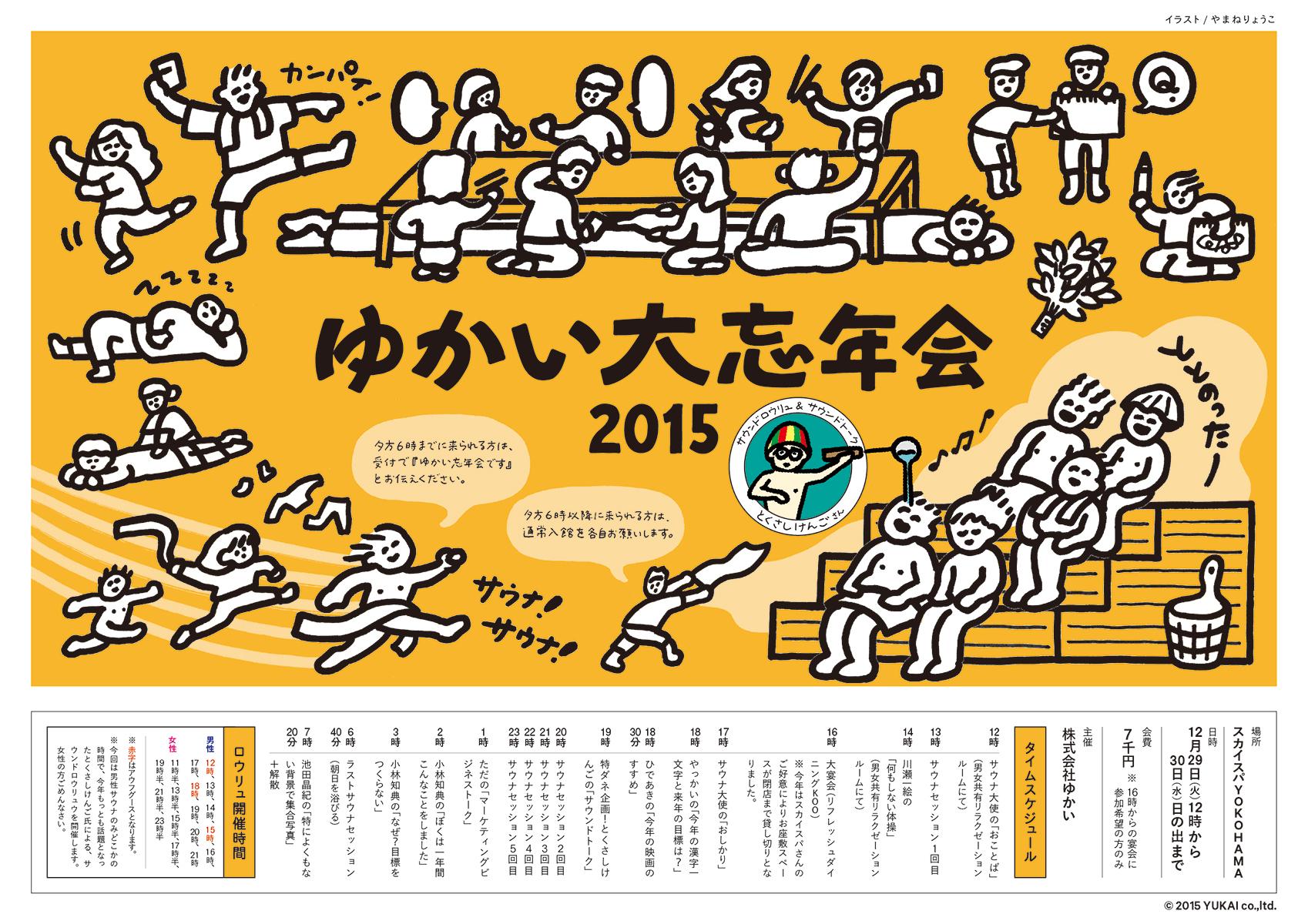ゆかい大忘年会 2015 illust:YAMANE Ryoko