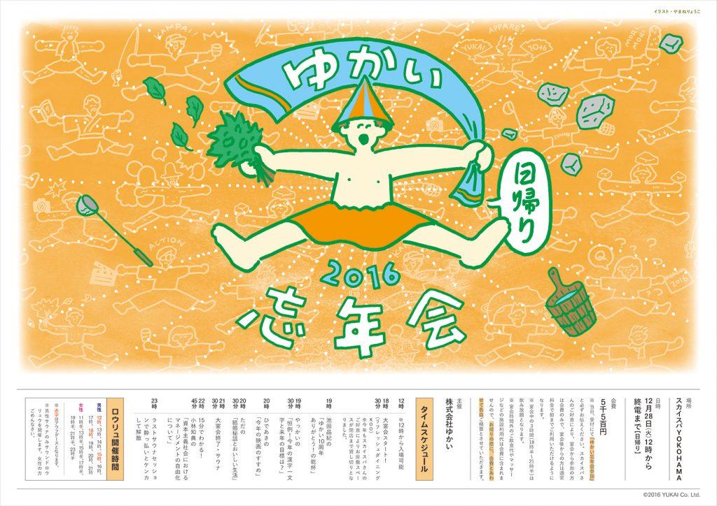 ゆかい大忘年会 2016 illust:YAMANE Ryoko
