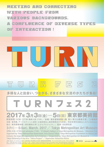 TURN-FES_B2poster_FIN_600