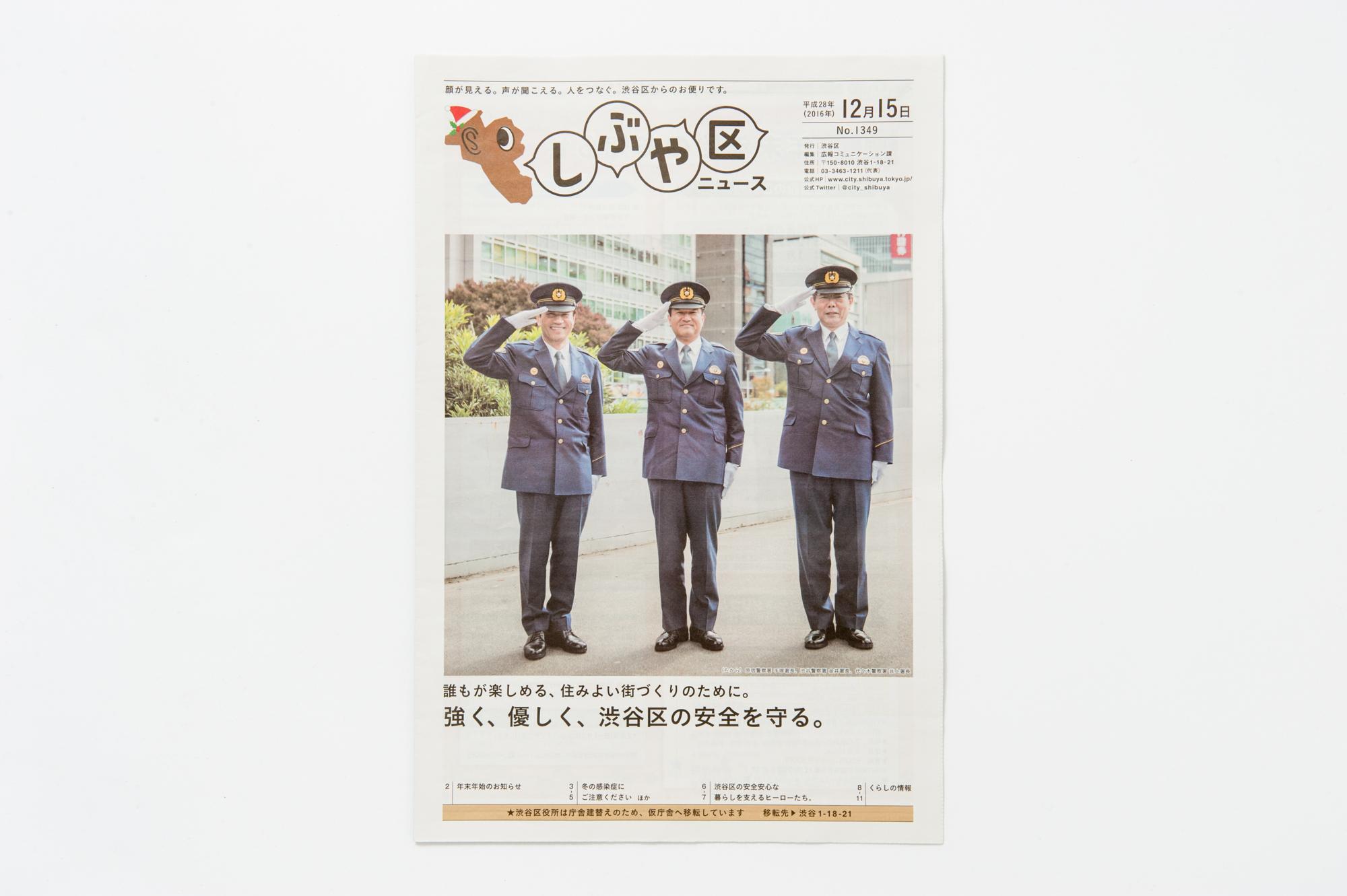 しぶや区ニュース12月15日  2016 photo:TADA