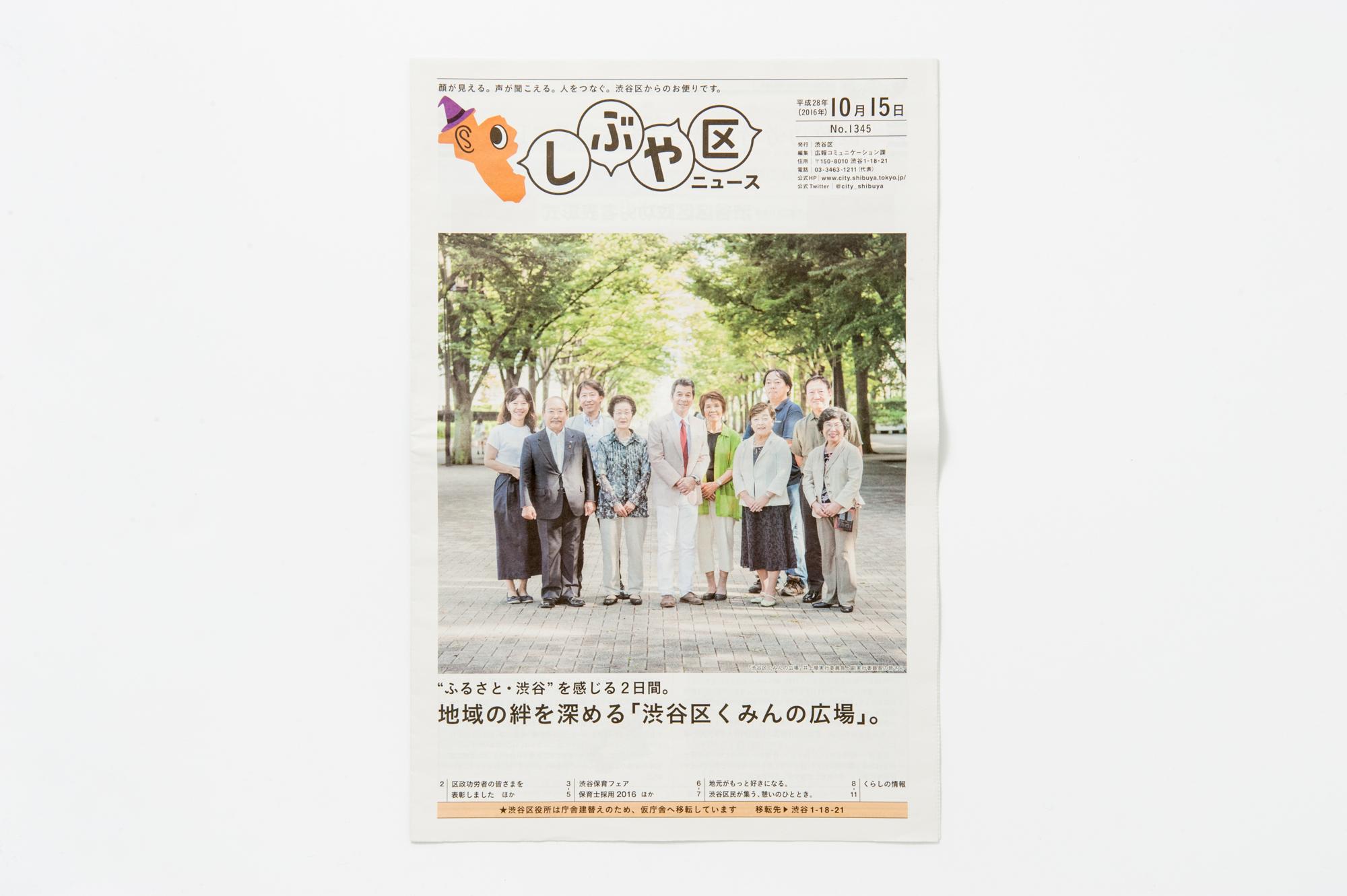 しぶや区ニュース10月15日  2016 photo:TADA