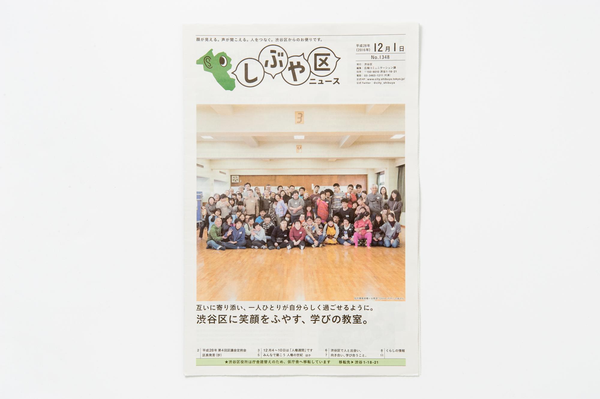 しぶや区ニュース12月1日  2016 photo:TADA