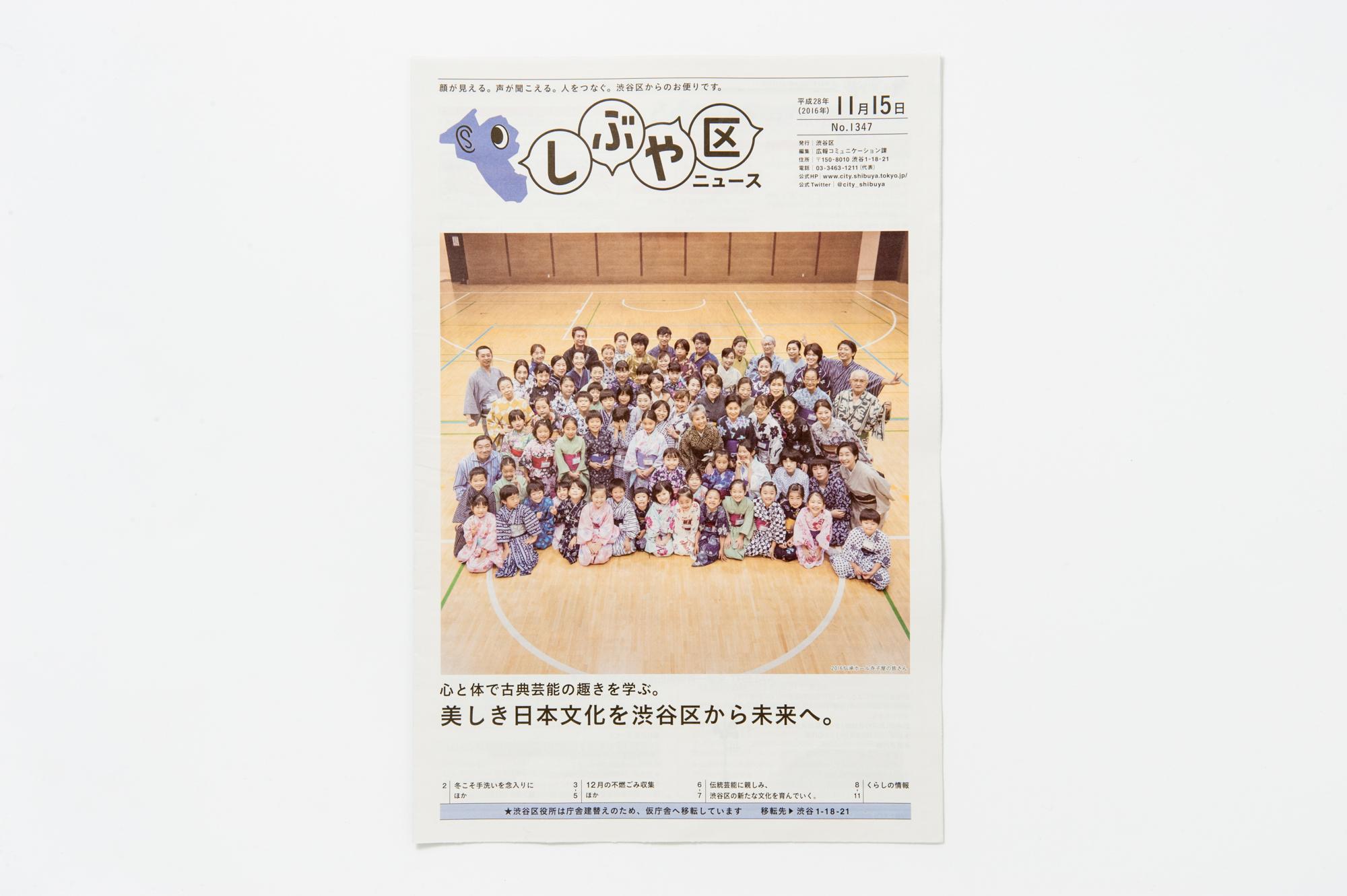 しぶや区ニュース11月15日  2016 photo:TADA
