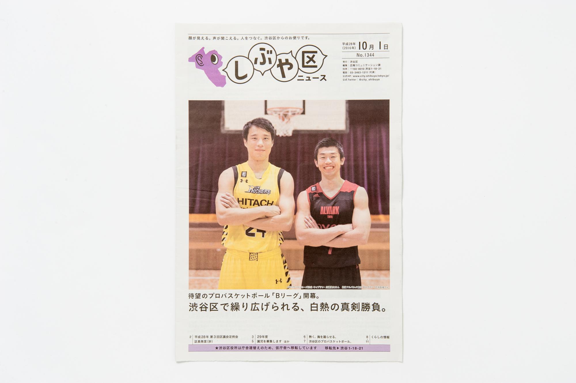 しぶや区ニュース10月1日  2016 photo:TADA