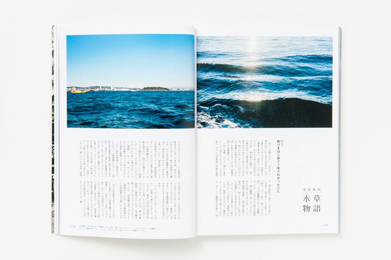 水草物語 第14回「釣りをはじめて1年でわかったこと」