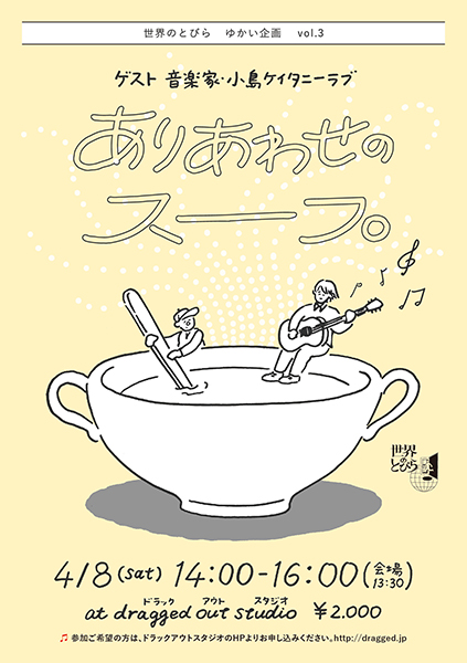 ariawaseno-soup-flyer