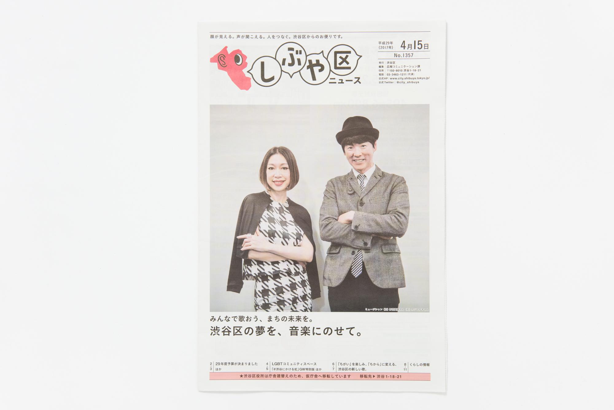 しぶや区ニュース4月15日  2017 photo:TADA
