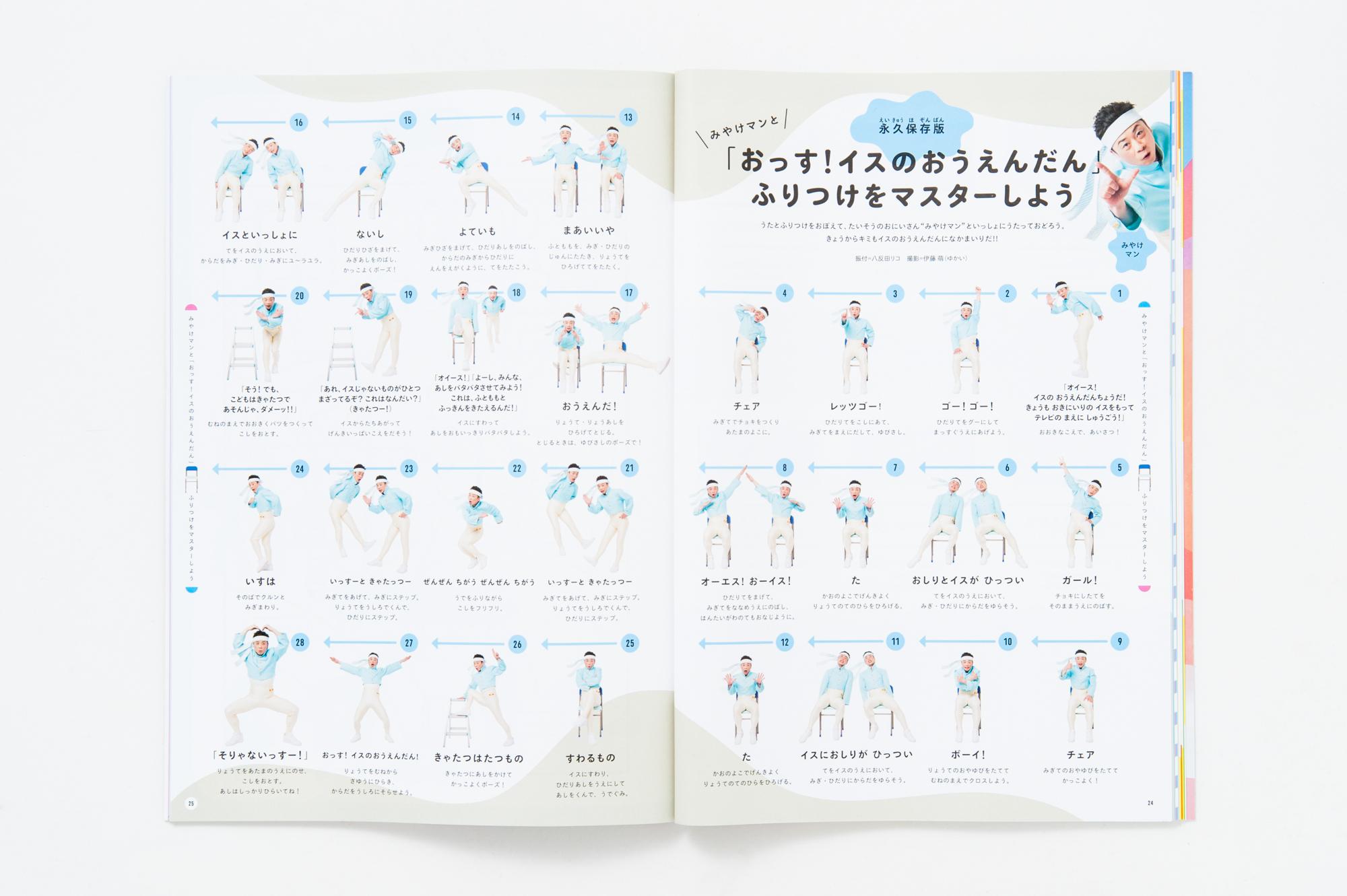 NHK「みいつけた!」SPECIAL BOOK 2017 photo:ITO Moe
