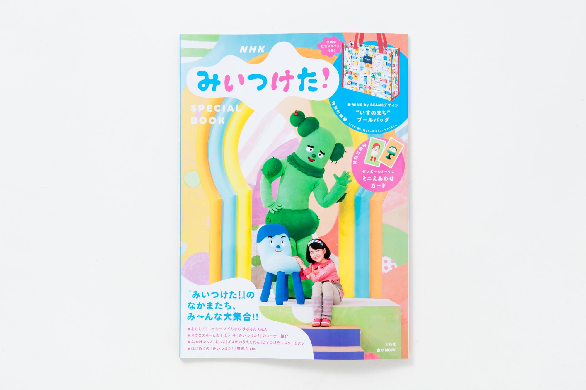 NHK「みいつけた!」SPECIAL BOOK 2017 photo:Masanori Ikeda
