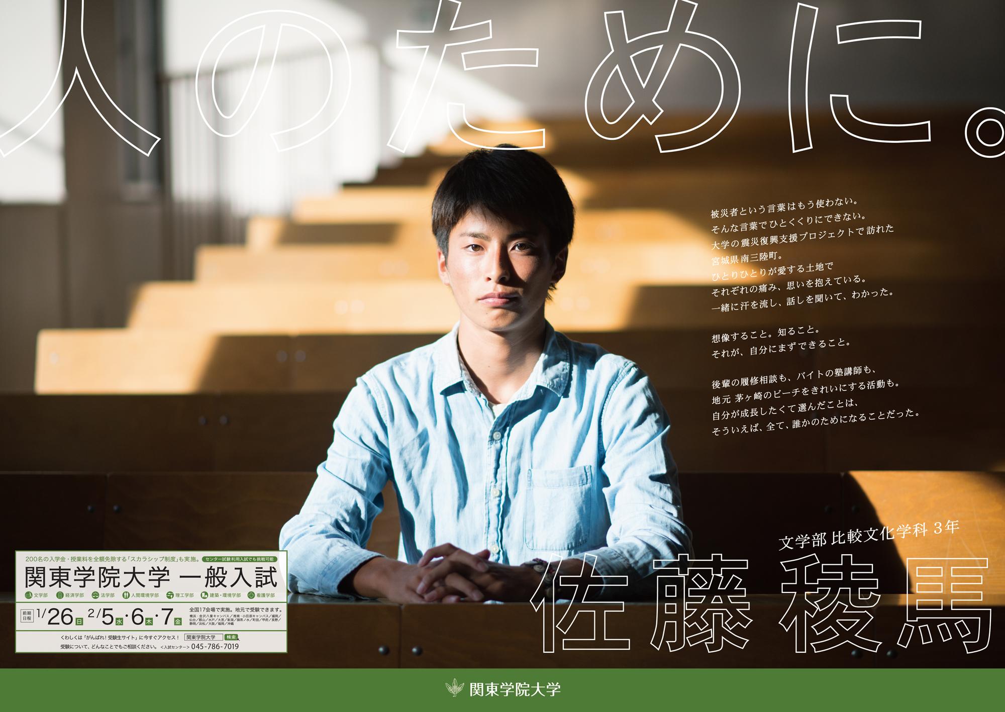 学院 大学 学費 関東